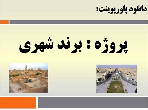 Image result for پاورپوینت برند شهری