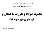 708364x150 - دانلود مجموعه ضوابط و مقررات ساختمانی و شهرسازی شهر خرم آباد شامل70 صفحه با تخفیف ویژه 40 درصدی اورمیاباکس